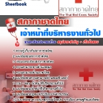 NEW แนวข้อสอบเจ้าหน้าที่บริหารงานทั่วไป สภากาชาดไทย