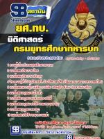 โหลดแนวข้อสอบกลุ่มที่5 นิติศาสตร์ กรมยุทธศึกษาทหารบก (ยศ.ทบ)