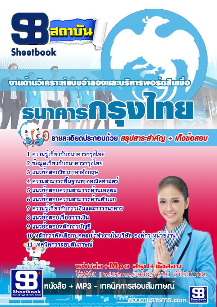 รวมแนวข้อสอบงานด้านวิเคราะห์แบบจำลองและบริหารพอร์ตสินเชื่อ ธนาคารกรุงไทย