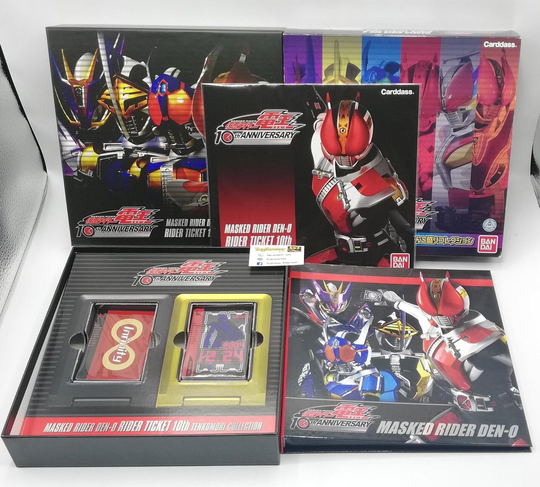 Kamen Rider Den-O rider ticket 10th anniversary