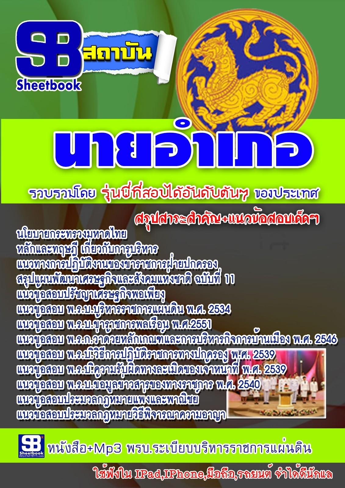 แนวข้อสอบนายอำเภอ กระทรวงมหาดไทย ปี2560