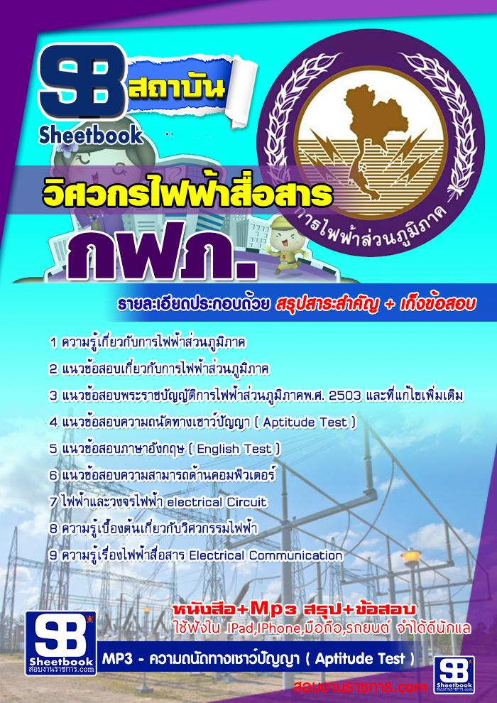รวมแนวข้อสอบวิศวกรไฟฟ้าสื่อสาร กฟภ. การไฟฟ้าส่วนภูมิภาค NEW