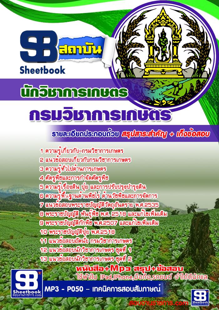 แนวข้อสอบนักวิชาการเกษตร กรมวิชาการเกษตร