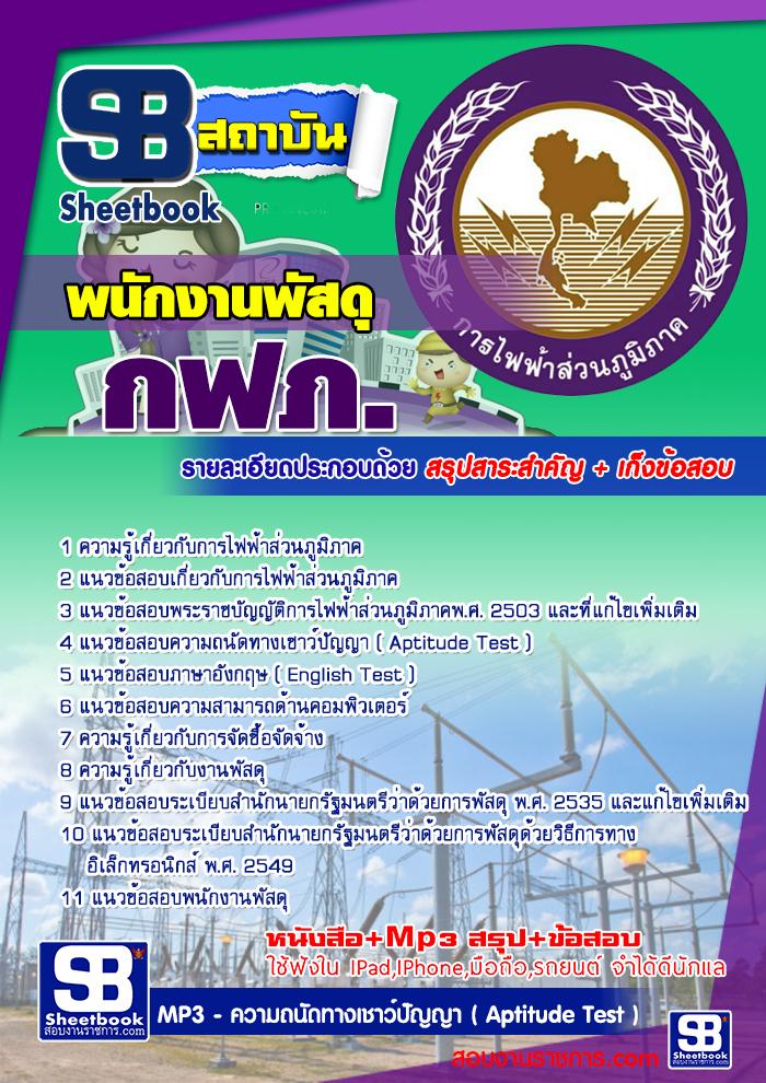 รวมแนวข้อสอบพนักงานพัสดุ กฟภ. การไฟฟ้าส่วนภูมิภาค NEW