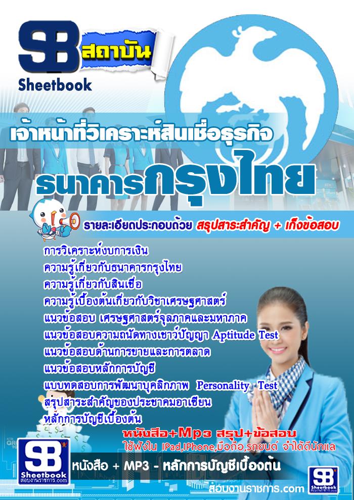 รวมแนวข้อสอบเจ้าหน้าที่วิเคราะห์สินเชื่อธุรกิจ ธนาคารกรุงไทย NEW